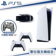 『預購3/10出貨』SONY PS5數位版主機-CFI-1018B01+無線控制器+HD 攝影機+副廠手把水晶殼*2(顏色隨機)