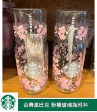 (現貨)台灣STARBUCKS星巴克 粉櫻玻璃瓶附杯 2019/2/20上市 情人禮物 生日禮物 紀念 玻璃杯