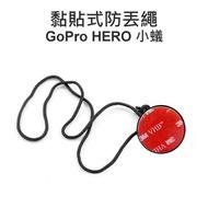【中壢NOVA-水世界】GoPro HERO SJCAM SJ6000 小蟻【相機防丟繩】安全扣 安全繩 3M背膠
