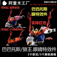 Model water sticker accessories spot Q core Quantum core 1/100 MG Barbatos Eye special effect parts Accessory package finished product