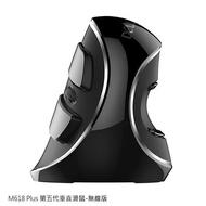 通過BSMI認證 DeLUX M618 Plus 第五代垂直滑鼠-無線版 USB無線滑鼠