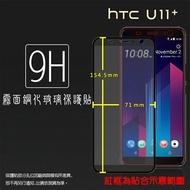 霧面滿版 鋼化玻璃保護貼 HTC U11+ U11 Plus 2Q4D100 抗眩護眼 9H 滿版玻璃 鋼貼 鋼化貼 螢幕貼 玻璃膜 保護膜