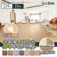 【ICR】北歐風木紋SPC石塑防水卡扣地板(224片/約15坪)