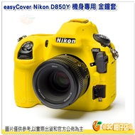 @3C 柑仔店@ easyCover ECND850Y 金鐘套 黃色 公司貨 保護套 相機套 Nikon D850 適用