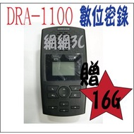 DAR1100(1路數位密錄機)-16G  DMECOM DAR-1100 1路數位電話錄音機/無答錄功能/贈16G記憶