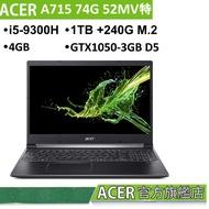 ACER 宏碁Aspire 7 A715 74G 52MV (特式版) I5-9300H/1TB+240G /15吋筆電