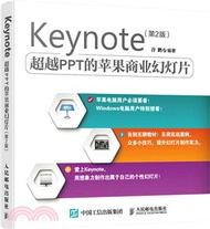 3703.Keynote 超越PPT的蘋果商業幻燈片(第2版)(簡體書) 許鵬