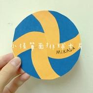 排球卡片 手工卡片 排球 客製化 客製化卡片 客製化排球 mikasa