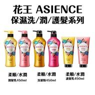 日本【花王】ASIENCE 保濕洗髮系列 洗髮精/潤髮乳