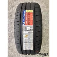 全新輪胎 MICHELIN 米其林 PILOT SUPER SPORT PSS 215/45-17 (含安裝)