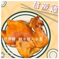 【羅記168甘蔗雞】甘蔗雞、鹹水雞/半隻 約1公斤
