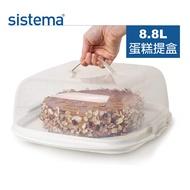sistema 紐西蘭進口手提式蛋糕收納扣式保鮮盒 (8.8L)