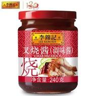 李錦記叉燒醬 叉燒肉類調料 拌飯醬拌麵醬 正品