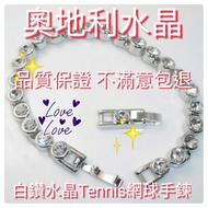 【帕芙歐】 白鑽水晶Tennis網球手鍊 # 新升級版#