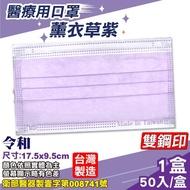 【令和】醫療口罩 薰衣草紫 50入/盒(台灣製造 醫用口罩 CNS14774)