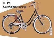 GCB07  LEPPA 26吋6速 櫻花淑女車 ~ SHIMANO變速轉把 不銹鋼絲輪組 雙踢腳架~代步 通勤 城市休閒 牛奶車 腳踏車 自行車 耐用 高CP值  ★附贈車籃