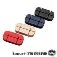 Baseus 彈性十字線夾收納器 傳輸線集線器 夾線器 整線器 耳機線整理 固線器 固定器 充電線材收納座 ARZ