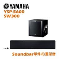 YAMAHA山葉 單件式Soundbar YSP-5600 /SW300 鋼烤組合