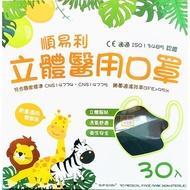 【光南大批發】順易利 3D醫用幼童口罩(黑色)30入/盒(有鼻樑壓條)