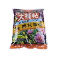 大補帖3號(開花專用) 1.2kg - 有機肥料