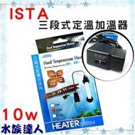 【水族達人】ISTA伊士達《三段式定溫加溫器 10W  I-H485》加熱棒 鬥魚缸 恆溫 防爆石英