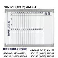 【文具通】群策 AM304 單面 磁性 鋁框 月份行事曆 白板 3x4尺 約90x120 A2010096