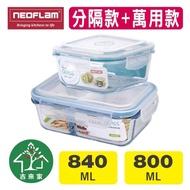 【吉來家】韓國Neoflam~CLOC分隔耐熱玻璃保鮮盒2件組-840+800ml(耐高溫/不漏液/微波烤箱OK)