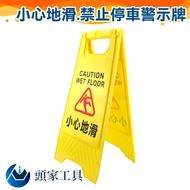 『頭家工具』停車牌 請勿泊車 告示牌 禁止停車警示牌 小心地滑警示牌 MIT-YBWARNING
