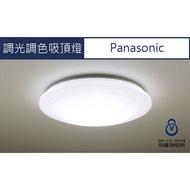 LGC31102A09/HH-LAZ3034209 Panasonic 國際牌 日本製 LED 32.5W 調光調色遙控吸頂燈