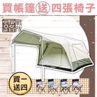 【露戰隊】TURBO TENT 專利快速帳篷 免運 加贈四張精緻折疊椅 一人搭帳好輕鬆