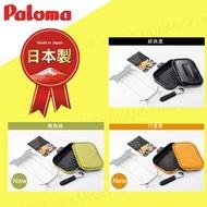 Paloma日本原裝進口LA-COOK  波型深烤盤