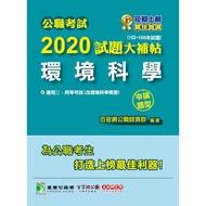 公職考試2020試題大補帖【環境科學(含環境科學概要)】(102~108年試題)(申論題型)