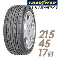【GOODYEAR 固特異】F1 ASYMMETRIC 5輪胎_215/45/17(F1A5)【車麗屋】