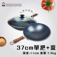 阿媽牌生鐵鍋 37cm尺2.5【單杷炒鍋】含【強化玻璃蓋】$1550 ~傳統炒菜鍋
