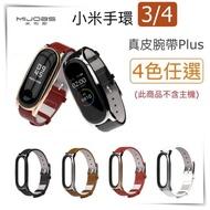 【小米手環4、3代真皮錶帶】米布斯 MIJOBS 手環4、3代 Plus 原廠正品 牛皮脕帶 真皮錶帶 腕帶 錶帶