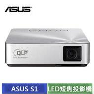 (福利品) 華碩 ASUS S1 輕巧便攜式LED 短焦投影機 (銀色)