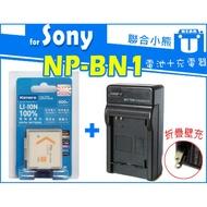 【聯合小熊】SONY NP-BN1 [電池+充電器] DSC-TX7 DSC-TX5 DSC-W320 DSC-W350