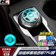 福特 ford focus MK4 ST LINE TPU KUGA 犀牛盾 保護膜 貼膜 排檔 修復貼 內裝 檔位 貼