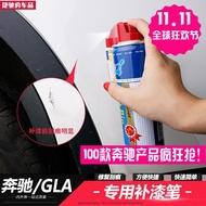 【重磅超質感】賓士GLA專用補漆筆 GLA200 220 260補漆筆漆面劃痕修復套裝 改裝