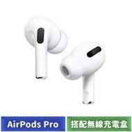 [送USB LED隨身燈] Apple AirPods Pro 藍芽耳機 (MWP22TA/A)