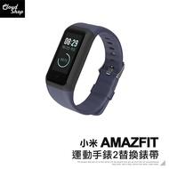 [替換錶帶] 小米AMAZFIT 運動手錶2 替換錶帶 華米智慧手錶 防水 矽膠錶帶 華米手環錶帶 替換腕帶 J20A8