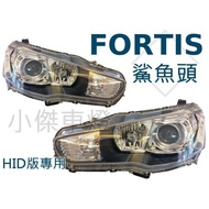 》傑暘國際車身部品《全新 三菱 鯊魚頭 FORTIS 13 14 年 HID版 原廠型 魚眼大燈 FORTIS大燈