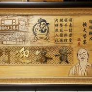 影像贈禮木匾設計 現代餐廳匾額製作 開幕致慶擴大營業祝賀匾
