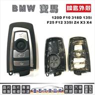 BMW 寶馬 F10 F25 F12 Z4 X3 X4 鑰匙外殼 換殼 鎖匙殼 晶片殼