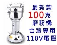 現貨 磨粉機100克110V 藥材粉碎機 五穀磨粉機 辛香料磨粉機 藥材磨粉機 研磨機 自己磨胡椒粉最安心五一特惠