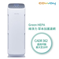 【Coway】空氣清淨機 AP-1216L