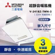 《 MITSUBISHI 》三菱 V-241BZ-TWN-2 日本原裝 浴室暖風乾燥機 220V 快速暖房 超靜音 2~4坪適用