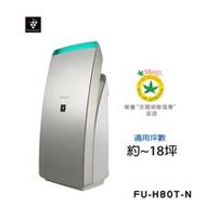 【SHARP 夏普】18坪 正負離子空氣清淨機 FU-H80T-N