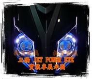 捷豹 JET POWER EVO SR BON 裝 W211 偉世通 仿E46 遠近魚眼 魚眼 送 天使眼 飾圈 光圈