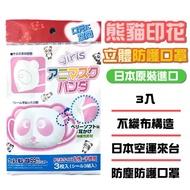 【日本進口】熊貓立體 兒童口罩 6枚/2包(0-12歲用 幼幼口罩/嬰兒口罩/ 不悶熱好呼吸)